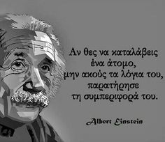 Unique Quotes, Clever Quotes, Inspirational Quotes, Poetry Quotes, Words Quotes, Life Quotes, Funny Greek Quotes, Funny Quotes, Definition Quotes