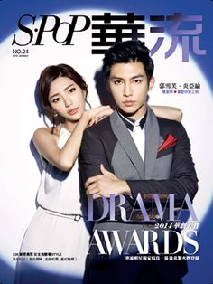The Pretty Leads of 2014 Popular SETTV Dramas Grace the January Covers of Spop Magazine | A Koala's Playground