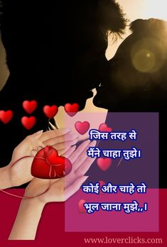 Real Love Quotes, First Love Quotes, Love Picture Quotes, Beautiful Love Quotes, Deep Quotes, Hindi Love Shayari Romantic, Love Poems In Hindi, Hindi Quotes, Poetry Quotes