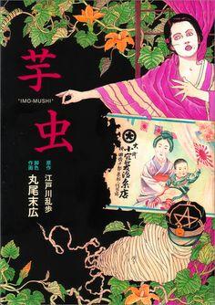 """Comic """"Caterpillar"""" by Maruo Suehiro"""
