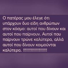 Poem Quotes, Motivational Quotes, Life Quotes, Great Words, Wise Words, Favorite Quotes, Best Quotes, Clever Quotes, Greek Quotes