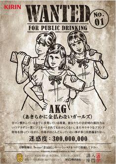 キリンは4月5日、同社CSV本部 ブランド戦略部が中心となって展開しているお酒のマナー啓蒙活動「酒学入門講座」の一環として、春の宴会シーズンに合わせたポスターの掲出を開始した。 「酒学入門講座」は、お酒との上手な付き合い […]