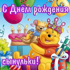Happy Birthday Pictures, Happy Birthday Wishes, Your Cards, Winnie The Pooh, Sons, Birthdays, Disney Characters, Funny, Baby