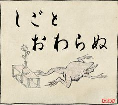 ランボー怒りの鳥獣戯画