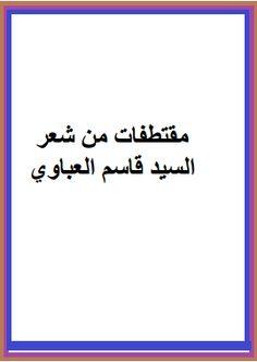 مدونة جبل عاملة: مقتطفات من شعر السيد قاسم العباوي
