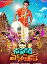 Saptagiri Express (2017) Telugu Full Movie Watch Online Free Streaming Download