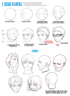 Amazing Learn To Draw Eyes Ideas. Astounding Learn To Draw Eyes Ideas. Human Figure Drawing, Guy Drawing, Drawing Tips, Eye Drawing Simple, Different Drawing Styles, Human Sketch, Watercolor Art Face, Manga Tutorial, Drawing Expressions