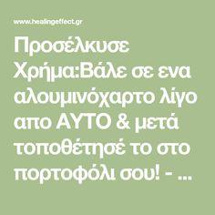 Προσέλκυσε Χρήμα:Βάλε σε ενα αλουμινόχαρτο λίγο απο ΑΥΤΟ & μετά τοποθέτησέ το στο πορτοφόλι σου! - healingeffect.gr