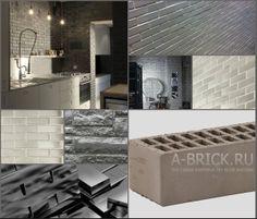 Не потерять бы в серебре - кладка цвета драгметалла в тренде #хайтек #дизайн #серебро #кирпич http://goo.gl/jfnwfS