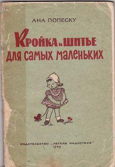 Шитье для самых маленьких.pdf — Яндекс.Диск