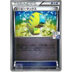 Pokemon 2016 Pokemon Card Gym Tournament Max Elixir Reverse Holofoil Promo Card #244/XY-P
