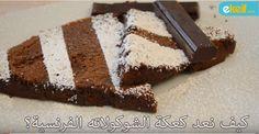 كيف نعد #كعكة_الشوكولاته الفرنسية؟