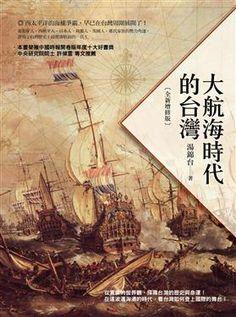 大航海時代的台灣 (全新增修版) - 歷史   誠品網路書店