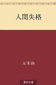 人間失格 - 太宰治 1948