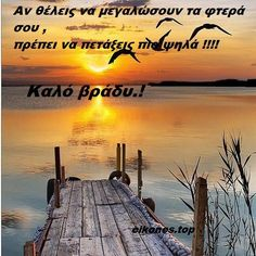 Good Night, Good Morning, Night Pictures, Slogan, Positivity, Movies, Movie Posters, Greek, Quotes