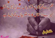 Poetry: Urdu Sad Poetry/Shayari Lines Wallpapers for Facebook