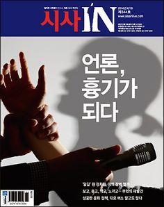 시사IN 제344호 - 언론, 흉기가 되다