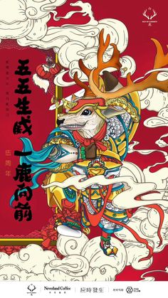 New Chinese, Chinese Style, Chinese Art, Chinese Design, Sketch Design, Chinese Painting, Asian Art, Cover Art, Psychedelic