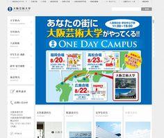 大阪芸術大学  (via http://www.osaka-geidai.ac.jp/geidai/ )