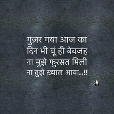 gaya aaj ka din bhi yun hi bewajah. Na mujhe fursat mili. na tujhe khayal aaya.Guzar gaya aaj ka din bhi yun hi bewajah. Na mujhe fursat mili. na tujhe khayal aaya. Hindi Quotes Images, Shyari Quotes, Hindi Words, Motivational Picture Quotes, Hindi Quotes On Life, Hurt Quotes, Words Quotes, Life Quotes, Motivational Shayari