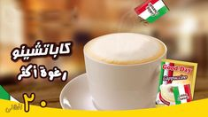 good day cappuccino coffee Now available in sawda.af Only Place your order now, get it in 90 mints. Orders must be above 1500 afg. Cappuccino Coffee, Good Day, Mint, Tableware, Buen Dia, Good Morning, Dinnerware, Hapy Day, Tablewares