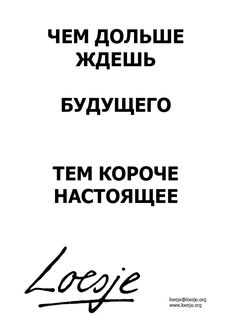The longer you wait for the future / the shorter is the present (Russian)  - Loesje