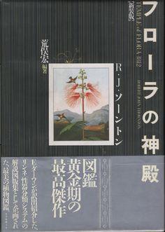 R・J・ソーントン フローラの神殿 新装版