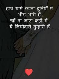 Hindi quite Awesome quote शायरी shayari Hindi Shayari Love, Love Quotes In Hindi, True Love Quotes, Best Love Quotes, Inspiring Quotes, Hindi Qoutes, Hindi Words, Shyari Quotes, People Quotes