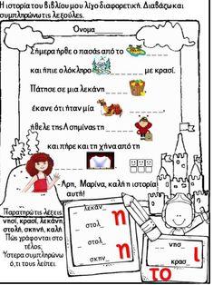 School Hacks, Grade 1, Special Education, Grammar, Elementary Schools, Preschool, Classroom, Teacher, Letters