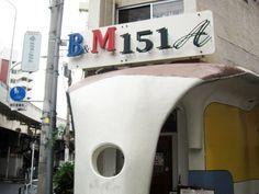 B&M 151A @大井町(洋)肉料理