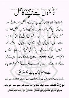 ادارہ روحانی امداد Spiritual Care 0091-33-23607502: Dushmano.n Se Bachne Ka Amal دشمنوں سے بچنے کا عمل...