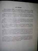 Прицеп КМЗ - 8136 Паспорт- инструкция по эксплуатации.: IMG_20141214_201347.jpg