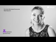 Анастасия СДВГ. Системно-векторная психология Юрия Бурлана - YouTube