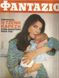 Tzeni Karezi with her babyboy Greek Model, 80s Kids, Cover Pages, Childhood Memories, Vintage Photos, Growing Up, Greece, Magazine, History
