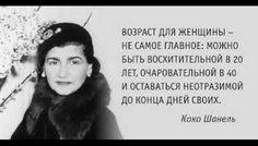 Роковая женщина. Коко Шанель.     Коко Шанель входит в список 100 самых влиятельных людей 20 века. Она создала империю моды и научила женщин быть свободными, но за это, великой мадмуазель, пришлось принести в жертву собственное счастье.