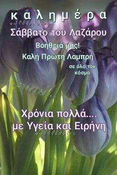 Spirituality, Faith, Easter, Toile, Easter Activities, Spiritual, Loyalty, Believe, Religion