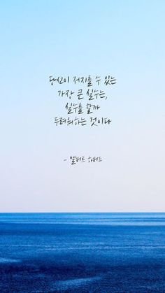 Wise Quotes, Famous Quotes, Words Quotes, Inspirational Quotes, Sayings, Korean Quotes, Sense Of Life, Good Sentences, Life Words