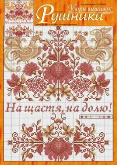 The cross stitch towel has always played a significant role in wedding rituals. Such cross stitch towels have been presented to the the master of ceremonies at the traditional Ukrainian wedding. In addition, it has been used to tie the hands of the newly weds as a blessing for their happy married life. Here are truly amazing samples of wedding towels that you can stitch with your own hands. Source: http://dianaplus.eu/cross-stitch-patterns-embroidered-towels-issue-21018-p-6957.html
