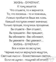 Бросай хлеб в воду... (46) Одноклассники Poem Quotes, Motivational Quotes, Life Quotes, Inspirational Quotes, The Words, Cool Words, Laws Of Life, Touching Words, Truth Of Life