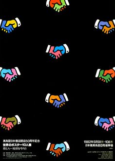 Poster by Shigeo Fukuda (982) for the 50th anniversary of Takashimaya Department Store Nihonbashi Branch.