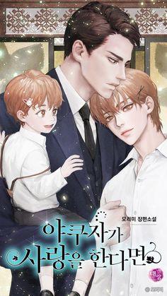 Comic Manga, Manga Anime, Otaku Anime, Anime Dad, Cute Anime Boy, Mpreg Anime, Manga English, Romantic Manga, Familia Anime