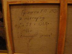 1960's 'Walruses' (back side), by Gennady Grishin (Vyksa, Nizhny Novgorod region 1932~2009)
