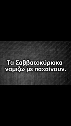 Νομίζω .....