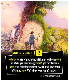 🙄😒 Kya bkwas h kuch v logic lgate h bc General Knowledge Book, Gernal Knowledge, Knowledge Quotes, Real Facts, Wtf Fun Facts, True Facts, Crazy Facts, Hindi Words, Hindi Quotes