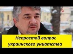 Р. Ищенко: Украинский вопрос февраль 2016