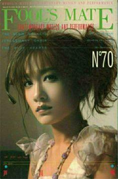 戸川純 Im Crazy, Death Metal, Girls In Love, Manga Art, Beautiful People, Wave, Dream Wedding, Punk, Singer