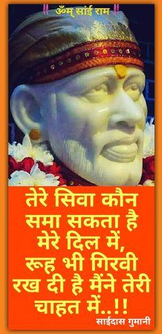 तेरे सिवा कौन समा सकता है मेरे दिल में, रूह भी गिरवी रख दी है मैंने तेरी चाहत में..!! Om Namah Shivaya, Om Sai Ram, Sai Baba, True Quotes, Movie Posters, Movies, Films, Film Poster, Cinema