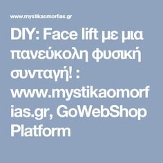 DIY: Face lift με μια πανεύκολη φυσική συνταγή! : www.mystikaomorfias.gr, GoWebShop Platform