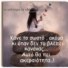 Advice Quotes, Greek Quotes, Letters, Messages, Thoughts, Writing, Life, Inspiration, Photography