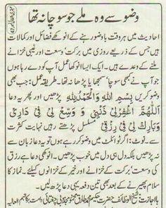 Duaa Islam, Islam Hadith, Allah Islam, Islam Quran, Alhamdulillah, Quran Pak, Islamic Phrases, Islamic Messages, Islamic Qoutes